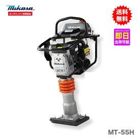 【代引不可】【オススメ】〈三笠産業〉タンピングランマー MT-55H【新製品】