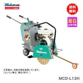 【代引不可】【オススメ】〈三笠産業〉コンクリートカッター MCD-L12H【新製品】