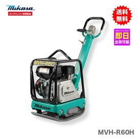 【代引不可】【オススメ】〈三笠産業〉バイブロコパクター MVH-R60H【新製品】