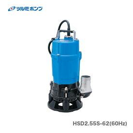 【送料無料】【数量限定】【オススメ】〈ツルミ〉水中ポンプ HSD2.55S-62