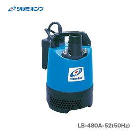 【送料無料】【オススメ】〈ツルミ〉水中ポンプ・オート LB-480A-52(50HZ)