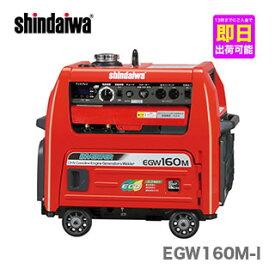 【数量限定】〈新ダイワ〉発電機 兼用 エンジン溶接機 EGW160M-I(本体のみタイプ)【代引不可・車上引き渡し品】