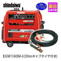 【数量限定】〈新ダイワ〉発電機兼用エンジン溶接機EGW160M-I(30mキャプタイヤ付き)【代引不可・車上引き渡し品】