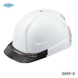 【オススメ】〈トーヨーセフティー〉送風機内蔵ヘルメット No.395F-S(ひさし・スモーク)《直接風を取り込み帽体外へ熱気を排気も可能!》