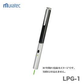 〈KDS〉レーザー指示棒 緑 LPG-1