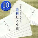 高級 たとう紙(きもの ★着物用★10枚セット)おあつらえ 着物用 文庫 着物の保管 薄紙入り 窓付き 日本製 畳紙 和紙 …