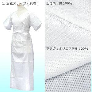 シンプル浴衣着付け小物セット