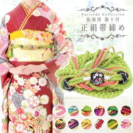 振袖用 帯締め(桜トンボ玉 13194)かわいい 古典 サクラ 成人式 結婚式 伝統和色 さくら