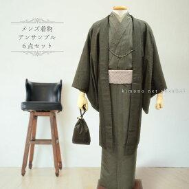 男性用 男物(M/L/LLサイズ 羽二重 洗える 袷着物 袷羽織 2点セット 15620)アンサンブル 仕立て上がり メンズ 和服 羽織り 紳士 送料無料