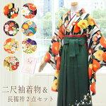 卒業式袴ブランド二尺袖着物と定番無地袴5点セット【HENRI-LUCCHAPUIS】