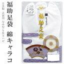 福助足袋【最高級綿キャラコ 本仕立・正装用 なみ型 5枚コハゼ 13704】たび 白 こはぜ