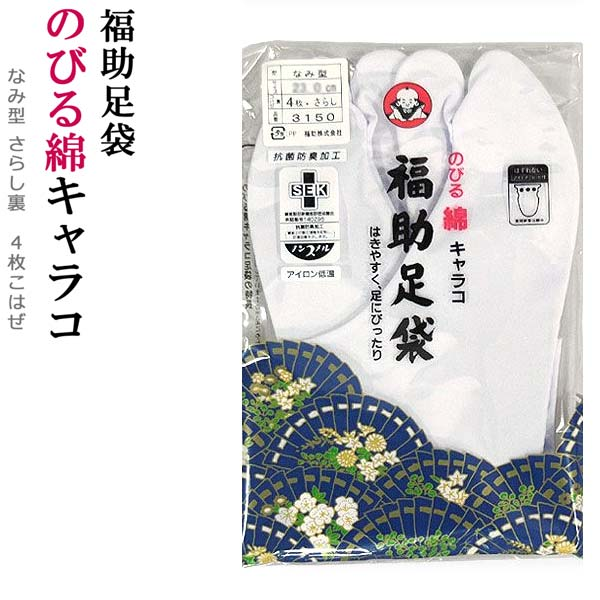 【最大2000円OFFクーポン】福助足袋【のびる綿キャラコ なみ型 4枚こはぜ】伸びる たび 白 こはぜ