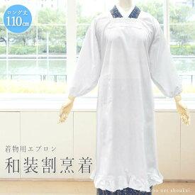 割烹着【白 ホワイト 身丈110cm/ロング丈】シンプル 和装用 着物用 エプロン かっぽうぎ かわいい 定番