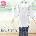 割烹着(白 90cm)おしゃれ シンプル 和装用 着物用 エプロン かっぽうぎ かわいい 無地 水屋 炊事 母の日