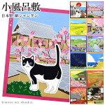 小風呂敷日本製【たまのお散歩13868】風呂敷シャンタンねこ猫ネコ