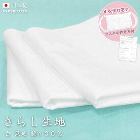 マスク 手作り 生地【白 さらし 晒 】日本製 白 布 木綿 反物 着付け 綿100%【メール便送料無料】 frh