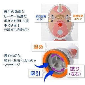 【特許商品】温め・マッサージ・吸引の3つの機能を1台で。腹部や気になる部位の集中ケアボディシェイプ美容器温熱吸引脂肪揉み機器ポーレヴォPorevo【送料無料】