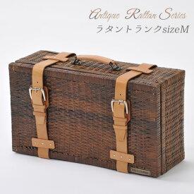 【クーポンで1,000円off 送料無料 インテリア雑貨】ラタントランクMサイズ ピクニックバスケット