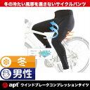 apt'ウインドブレークタイツ コンプレッションパンツ【即納】スポーツ・アウトドア 自転車 サイクルタイツ サイクリングウエア サイク…