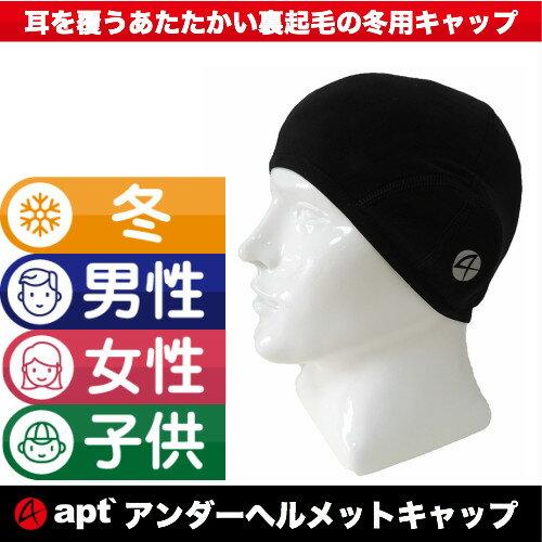 【大感謝祭】apt' アンダーヘルメットキャップ 暖かい裏起毛 男女兼用 フリーサイズ CP