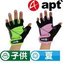 apt' こども用サイクルグローブ ロードバイク ランバイク ランバイクレーサー用で使える。 男の子用 女の子用 夏用指切り自転車用手袋 …