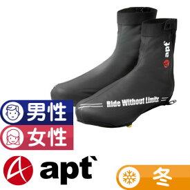 apt'(エーピーティー)ウインドブレークシューズカバー サイクリング 自転車用防寒 防風 冬用 防水 雨 レイン