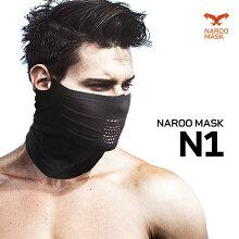 NAROOMASKN1UV99%カット夏用スポーツマスク