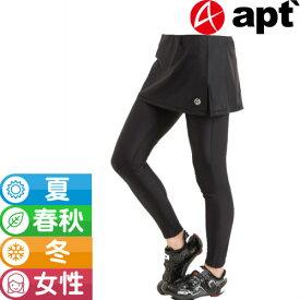 apt' レディース サイクリングスカート 女性用 ランニングスカート ランスカ 黒 かわいい ランスカート サイスカ