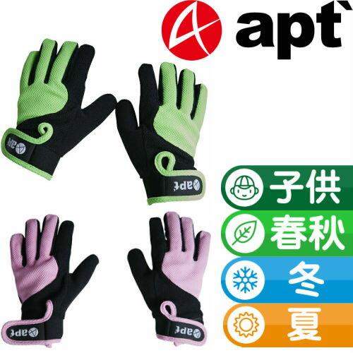 apt'(エーピーティー) こども用サイクルグローブ 男の子用 女の子用 ロングフィンガー自転車用ランバイク用手袋