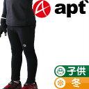 apt'キッズ 暖かい裏起毛ランバイク用パッド付きパンツ ランバイクレーサー用 ST-W 自転車 歳 子供用 子供 付き ラン…