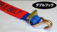 エバープラウド社製ラッシングベルトダブルフック(固定1m×巻取7m×幅50mm)