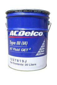 【超大特価!】ACデルコ・オートマチック トランスミッション用フルードGET2 Type3(H)(20L)1237819J【1缶毎に送料がかかります!】