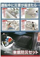 トヨタ純正・車載防災セット08237-00200