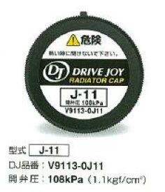 トヨタ・タクティー製 ラジエーターキャップV9113-0J11(108kPa)