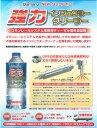 大丸テクノ社製 強力インジェクタークリーナー・ノズル付き(400ml)IZ-120