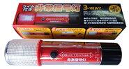 【在庫あり!即納可!】小林総研社製ライト付き非常信号灯発炎筒代替品KS-100L2