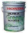 ホンダ・ハイブリッド車専用 ウルトラ・グリーン・オイル(20Lペール缶)08216-99977【1缶毎に送料がかかります!】 …