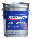 【超大特価!】ACデルコ・オートマチック トランスミッション用フルードGET2 Type3(H)(20L)品番19375186【1缶毎に送…