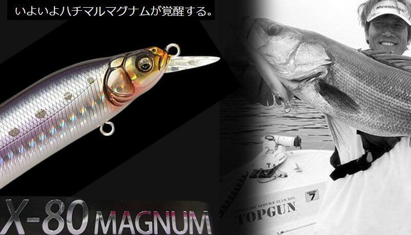 メガバス X-80 マグナム Megabass #05 GG BAYSIDE GREEN PB