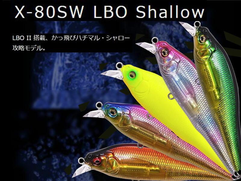 メガバス Megabass X-80SW LBO シャロー Shallow