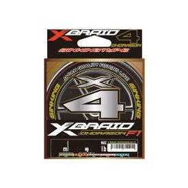 YGK エックスブレイド オードラゴン X4 SS1.40 200m 0.6号 11lb