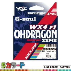 YGK よつあみ OHDRAGON オードラゴン WX4F-1 SS140 200m 28lb (2号)