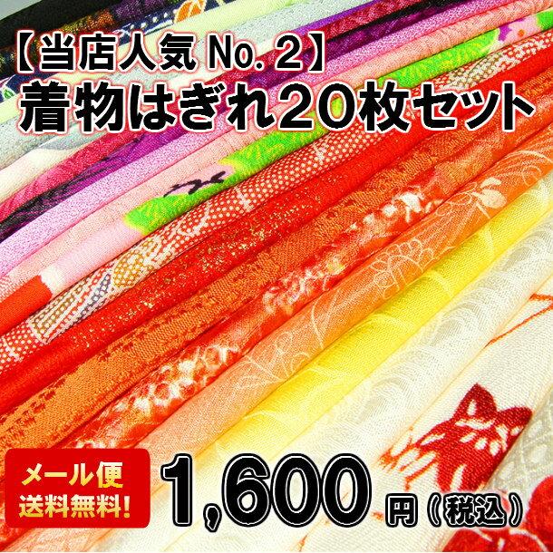 【送料無料】素敵な着物はぎれ20枚セット 着物はぎれ