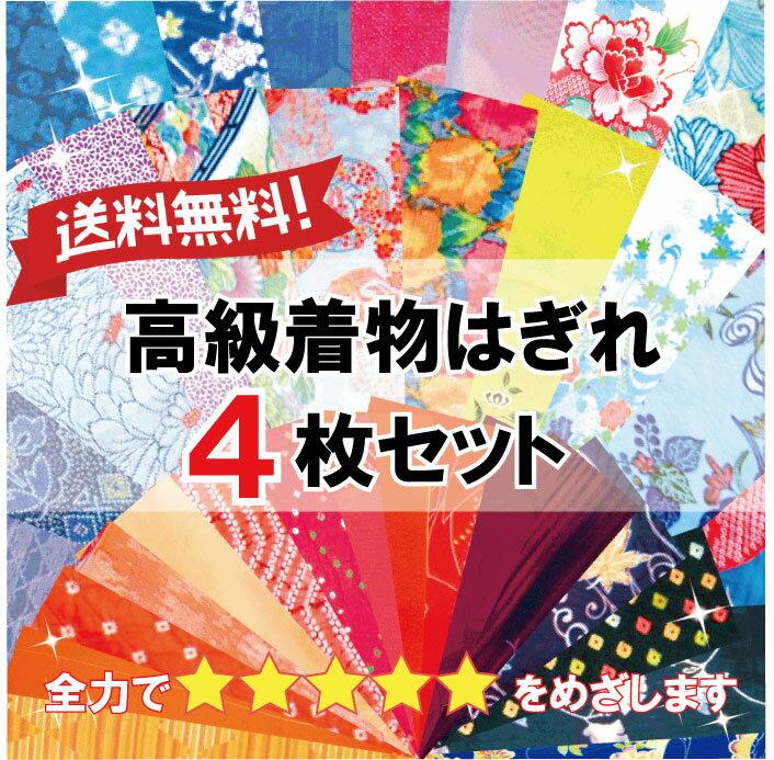 1000円ポッキリ【送料無料】素敵な着物はぎれ4枚セット