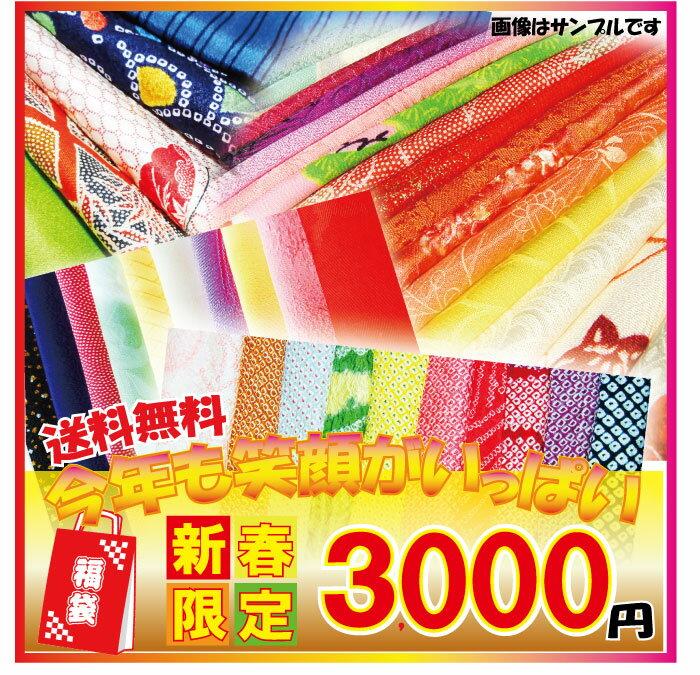 【 福袋 】送料無料 新春限定 笑顔いっぱい福袋