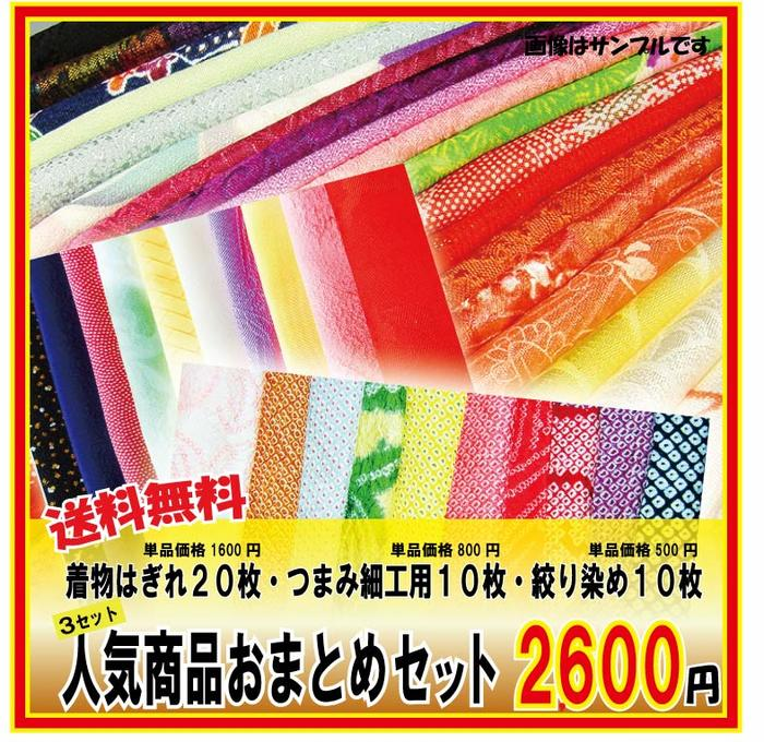 【 お得なセット 】送料無料 人気商品3品おまとめセット