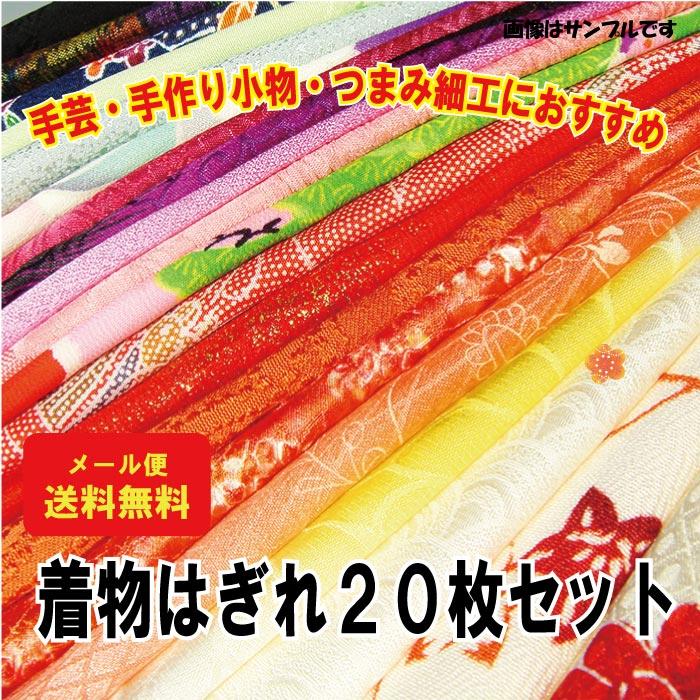 【送料無料】素敵な着物はぎれ20枚セット