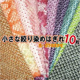 【中古】小さな絞り染めはぎれ10枚セット 着物はぎれ