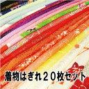 【メール便送料無料】【中古】素敵な着物はぎれ20枚セット