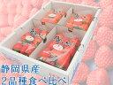 送料無料いちご 2品種 食べ比べセット 270g 4パック 静岡県産 1kg 苺 イチゴ